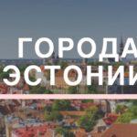 Какие в Эстонии есть города? Описание и список - Путешествуем по Эстонии