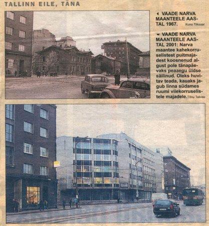 Точка координат: Таллин, Нарвское шоссе. 1967 год, и 2001 год. - Путешествуем по Эстонии