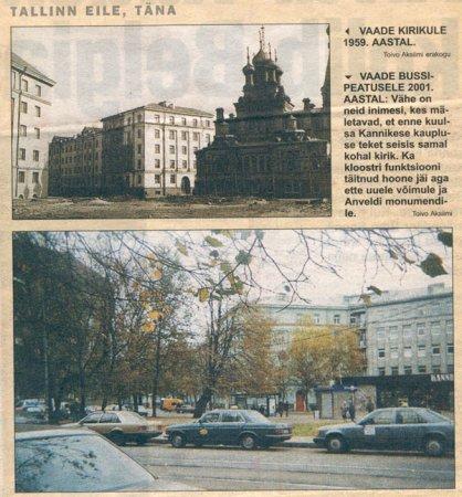 Хорошо всем известная автобусная остановка. Улица Манежная. 1959 и 2001 годы - Путешествуем по Эстонии
