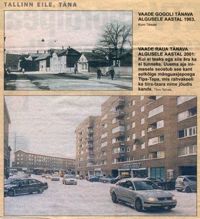 Таллин. Улица Гоголя, а ныне переименованная в Рауа. 1963 и 2001 годы. - Путешествуем по Эстонии