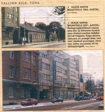 Нарвское шоссе. 1963 и 2001 год. - Путешествуем по Эстонии