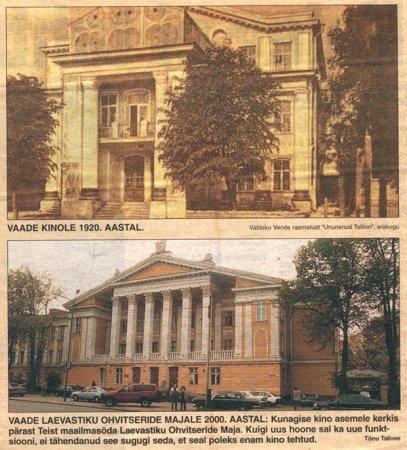 Кинотеатр на Морском бульваре. 1920 год - Путешествуем по Эстонии