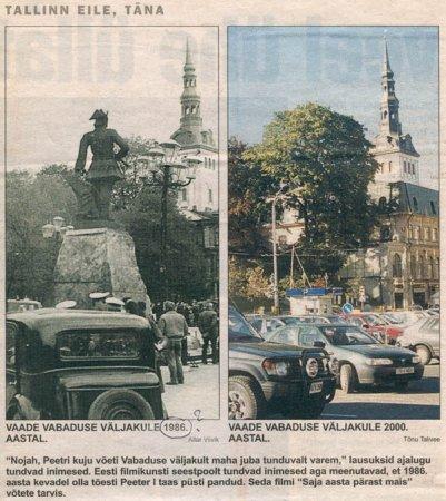 Площадь Победы в 1986 году, и она же, под названием Площадь Свободы, в 2001 году. - Путешествуем по Эстонии