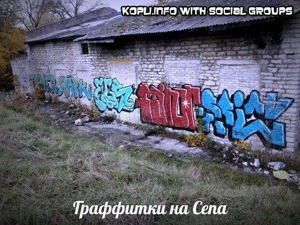 Граффити на сепа kopli vk - Путешествуем по Эстонии