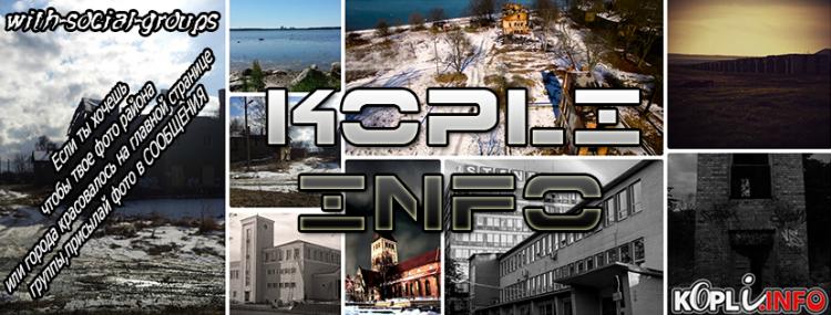 Новая шапка нашей группы Kopli.info - Путешествуем по Эстонии