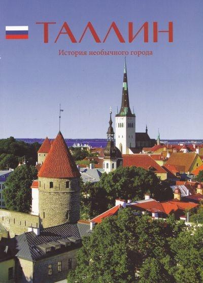 История Таллинна - Путешествуем по Эстонии